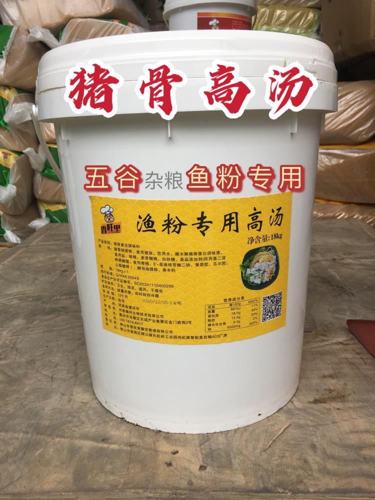五谷魚粉高湯五谷雜糧魚粉漁粉魚湯醬食用加盟技術配方18kg