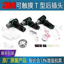3M-T型電纜插頭-肘型頭