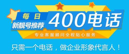 杭州400電話申請常見流程 400電話及時管理客戶