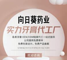 南京牙膏oem加工-高品質牙膏oem貼牌廠家南京向日葵