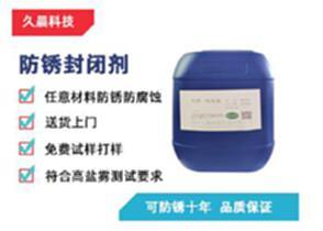 電鍍使用封閉劑改良實用有效封閉劑防銹