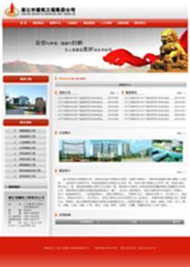 湛江網站網頁設計制作公司