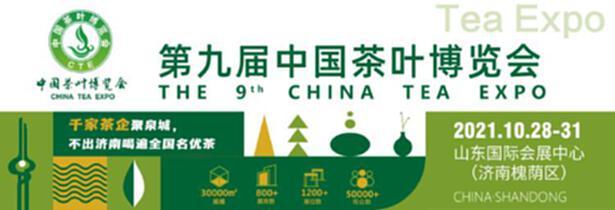 2021鳳凰茶博會 第九屆中國茶葉博覽會